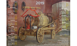 Календарь на 2019г. Пожарная тематика.А3