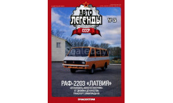 Журнал Автолегенды СССР №26 РАФ-2203 Латвия
