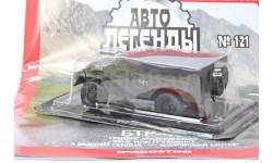 Автолегенды СССР 121 БТР-40
