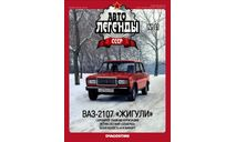 Журнал Автолегенды №31 ВАЗ-2107 Жигули, литература по моделизму