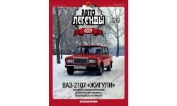 Журнал Автолегенды №31 ВАЗ-2107 Жигули