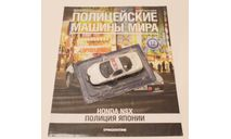 Полицейские Машины Мира №12 - Honda NSX Полиция Японии, журнальная серия Полицейские машины мира (DeAgostini), scale43, Полицейские машины мира, Deagostini, Полиция мира