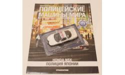 Полицейские Машины Мира №12 - Honda NSX Полиция Японии, журнальная серия Полицейские машины мира (DeAgostini), 1:43, 1/43, Полицейские машины мира, Deagostini, Полиция мира