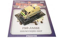 Автомобиль на службе РАФ-Лаббе инкассаторский