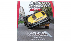 Автолегенды СССР ИЖ-19, масштабная модель, 1:43, 1/43, DeAgostini