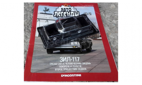Автолегенды СССР №61 ЗИЛ-117, журнальная серия Автолегенды СССР (DeAgostini), scale43