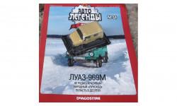 Автолегенды СССР Москвич ЛУАЗ-969 М
