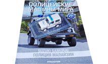 Полицейские машины мира #33 Suzuki SAMURAI, журнальная серия Полицейские машины мира (DeAgostini), 1:43, 1/43