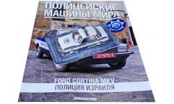 Полицейские машины мира #26 FORD CORTINA mk-V, журнальная серия Полицейские машины мира (DeAgostini), 1:43, 1/43