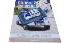 Полицейские машины мира №64 Citroen 2CV Ertzaintza