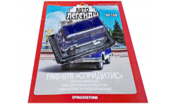 Автолегенды СССР №148 РАФ-978 'Спридитис'