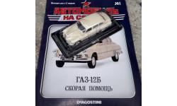 Автомобиль на службе Зим-12 Скорая помощь