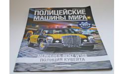 Журнал Полицейские Машины Мира №79 - Mercedes-Benz W108 Полиция Кувейта