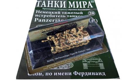 Танк Тигр Элефант, масштабные модели бронетехники, 1:72, 1/72, Русские танки (Ge Fabbri)