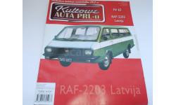 Бесплатная доставка!  Kultowe prl-u Журнал №63, литература по моделизму, 1:43, 1/43, DeAgostini