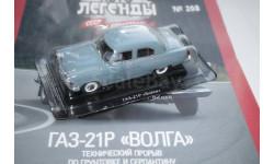 Автолегенды СССР №208 Газ-21Р Волга экспорт , хром