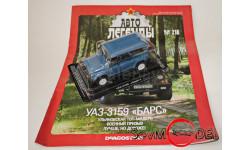 Бесплатная доставка! Автолегенды СССР и Соцстран №218 УАЗ-3159 'Барс', масштабная модель, 1:43, 1/43