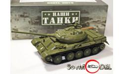 Наши танки Советский средний танк Т 54-1, масштабные модели бронетехники, scale43
