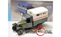 Эликон АМО Ф15 медицинский, масштабная модель, scale43, Элекон