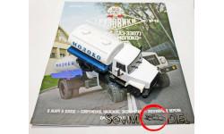 Автолегенды СССР. Грузовики №13  ГАЗ-3307