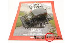 Автолегенды СССР №121 БТР-40