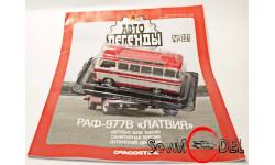 Бесплатная доставка ! РАФ-977В 'Латвия' Автолегенды СССР и Соцстран №221