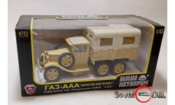 НАШ Автопром ГАЗ-ААА Каракумский пробег