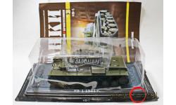Танки. Легенды  отечественной бронетехники 1/43 Танк  КВ-1, масштабные модели бронетехники, DeAgostini (военная серия), 1:43
