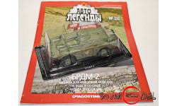 №232 БРДМ-2 Автолегенды СССР и Соцстран, масштабные модели бронетехники, Автолегенды СССР журнал от DeAgostini, scale43