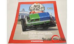 Автолегенды СССР №234 РАФ-2909 Олимпийский