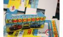 Саратов  Коробка Москвич (реплика) репринт, запчасти для масштабных моделей, 1:43, 1/43
