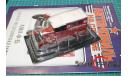 АМО-Ф15 Медицинская служба  ., журнальная серия Автомобиль на службе (DeAgostini), Автомобиль на службе, журнал от Deagostini, scale43