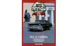 Журнал Автолегенды СССР №13 ГАЗ-13 Чайка