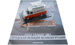 Полицейские машины мира №26 Ford Transit MkI - Полиция Великобритании, журнальная серия Полицейские машины мира (DeAgostini), 1:43, 1/43