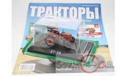 Тракторы: история, люди, машины №41 ДТ-20