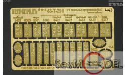 Госномера СуперМАЗ по ГОСТам СССР 1/43, запчасти для масштабных моделей, 1:43, Петроградъ и S&B