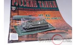 Русские танки №99 военный тягач МТ-ЛБ