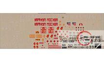 Бесплатная доставка! Декаль 1/43 ГАЗ-64 , 67 , Ба-64 , ЗИС-5, фототравление, декали, краски, материалы, scale43