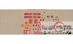 Бесплатная доставка! Декаль 1/43 ГАЗ-64 , 67 , Ба-64 , ЗИС-5
