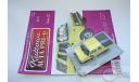 Бесплатная Доставка! Kultowe Auta PRL Tarpan-237, журнальная серия Kultowe Auta PRL-u (Польша), 1:43, 1/43, DeAgostini