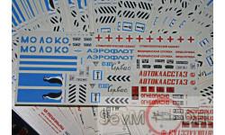 Бесплатная  доставка! Декаль 1/43 ГАЗ-66 (варианты), фототравление, декали, краски, материалы, scale43