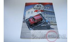 Автолегенды СССР лучшие №20 ВАЗ-2121 НИВА