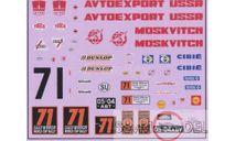 Бесплатная доставка! Декаль 1/43 Москвич-412 Ралли Лондон Сидней Мехико №71, журнальная серия Автолегенды СССР (DeAgostini), 1:43