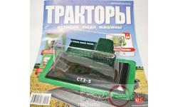 Тракторы: история, люди, машины  №64 - СТЗ-5