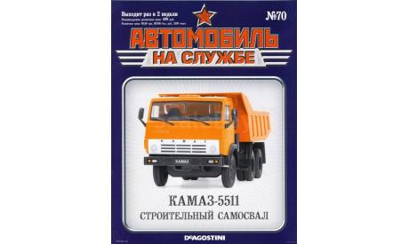 Журнал Автомобиль на службе №70 Камаз-5511 самосвал, литература по моделизму