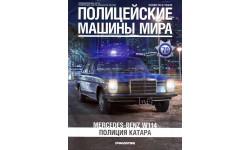 Журнал Полицейские Машины Мира №70 Mercedes-Benz W114 Полиция Катара