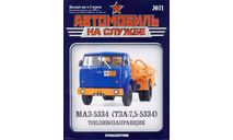 Журнал Автомобиль на службе №71 МАЗ-5334 Топливазаправщик, литература по моделизму