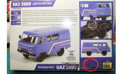 Звезда 1/43 Сборная модель УАЗ-3909 Почта России - №4, сборная модель автомобиля, scale43