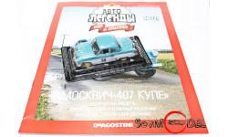 Автолегенды СССР №231 Москвич-407 (купе)