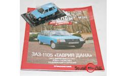 Автолегенды СССР и Соцстран №243 ЗАЗ-1105 'Дана'